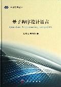 量子程序設計語言-cover