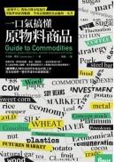 一口氣搞懂原物料商品:經濟學人教你看懂市場運作,掌握世界經濟脈動、學會高報酬投資必備的一本書(Guide to Commodities: Producers, Players and Prices)-cover