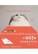 一個屋簷下:瘋狂貓咪生活日記-cover