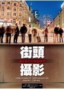 街頭攝影:捕捉瞬間的關鍵練習-cover