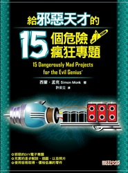 給邪惡天才的 15 個危險瘋狂專題 (15 Dangerously Mad Projects for the Evil Genius)-cover