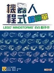機器人程式超簡單-LEGO MINDSTORMS EV3 動手作-cover
