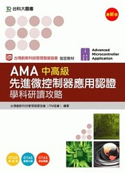 AMA 先進微控制器應用認證中高級學科研讀攻略-cover