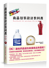 商品包裝設計教科書-cover