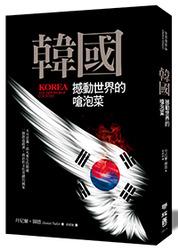 韓國:撼動世界的嗆泡菜-cover