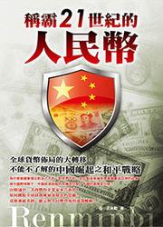 稱霸 21 世紀的人民幣-全球貨幣佈局的大轉移,不能不了解的中國崛起之和平戰略
