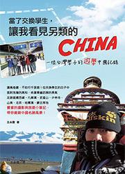 當了交換學生,讓我看見另類的 China:一位台灣學子的遊學中國記錄(旅遊 X 生活 X 進修: 一個台灣的復旦大學交換學生這樣玩中國)-cover