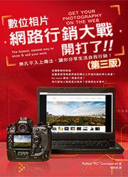 數位相片網路行銷大戰開打了 !! ─無孔不入上傳法,讓你分享生活自我行銷 ! , 3/e-cover