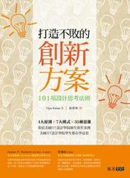 打造不敗的創新方案-101 項設計思考法則 (101 Design Methods: A Structured Approach for Driving Innovation in Your Organization)-cover