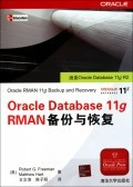Oracle Database11g RMAN 備份與恢復-cover