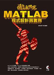 徹底研究 MATLAB 程式設計與實務-cover
