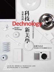 次世代的科技新美學-cover