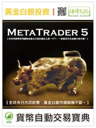 黃金白銀投資 I -- Meta Trader 5 幣自動交易寶典-cover