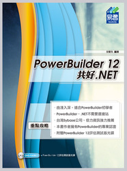PowerBuilder 12 共好 .NET-cover