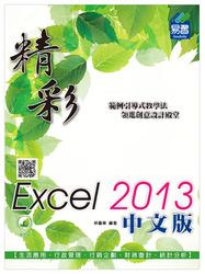 精彩 Excel 2013 中文版-cover