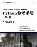 Python 參考手冊(第4版) (Python Essential Reference, 4/e)-cover