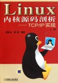 Linux 內核源碼剖析-TCP/IP 實現(上、下冊)-cover