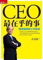 CEO 最在乎的事-cover