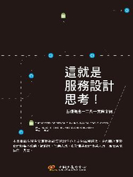 這就是服務設計思考!(This is Service Design Thinking: Basics, Tools, Cases)-cover