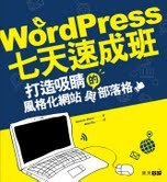 WordPress 七天速成班-打造吸睛的風格化網站與部落格 (Create Your Own Website Using WordPress in a Weekend)-cover