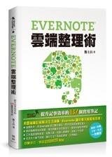 Evernote 雲端整理術-提升記事效率的 137 個實用筆記-cover