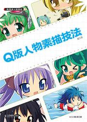 動漫達人修煉術-Q 版人物素描技法, 3/e-cover