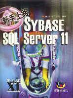 新手上路 SYBASE Adaptice Server-cover