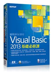 Visual Basic 2013 基礎必修課(適用2013/2012)-cover