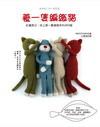 養一隻編織貓-cover