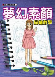 動漫達人修煉術-夢幻素顏描繪教學-cover