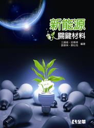新能源關鍵材料-cover