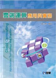 雲端運算應用與實務-cover