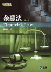 金融法-cover