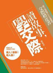 讀故事,學交際:超人氣經理人左右逢源的交際橙皮書-cover
