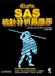 徹底研究 SAS 統計分析與應用-cover