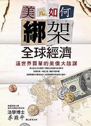 美元如何綁架全球經濟-逼世界買單的美債大陰謀-cover