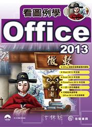 看圖例學 Office 2013-cover