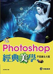 Photoshop 經典美學平面廣告大賞-cover