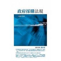 政府採購法規, 12/e-cover