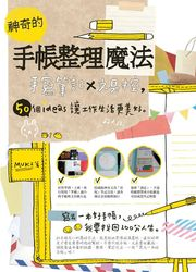 神奇的手帳整理魔法:手寫筆記 × 文具控,50 個 ideas 讓工作生活更美好-cover