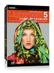 Adobe Photoshop Lightroom 5 流光顯影-攝影玩家的數位暗房 (The Adobe Photoshop Lightroom 5 Book for Digital Photographers)-cover