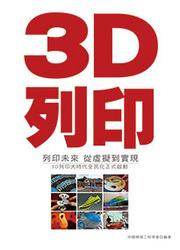 3D 列印‧列印未來-從虛擬到實現:3D 列印大時代全民化正式啟動-cover