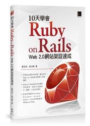 10 天學會 Ruby on Rails:Web 2.0 網站架設速成-cover