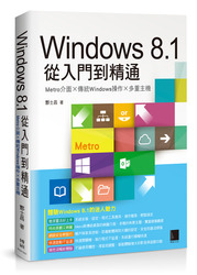 Windows 8.1 從入門到精通:Metro 介面 × 傳統 Windows 操作 × 多重主機-cover