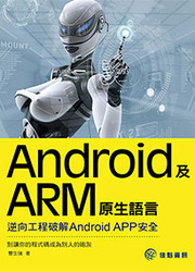 Android 及 ARM 原生語言-逆向工程破解 Android APP 安全-cover