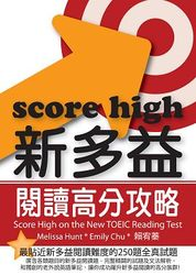 新多益閱讀高分攻略 Score High on the New TOEIC Reading Test-cover