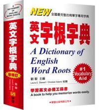 英文字根字典 (新增訂)-cover