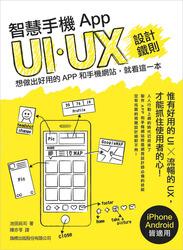 智慧手機 App UI‧UX 設計鐵則-想做出好用的 App 和手機網站,就看這一本 (iPhone / Android 皆適用)-cover