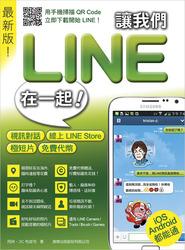 讓我們 LINE 在一起! 最新版!-視訊對話‧線上 LINE Store‧極短片‧免費代幣-cover