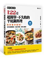 每天都好吃!122 道超簡單、不失敗的平底鍋料理-cover